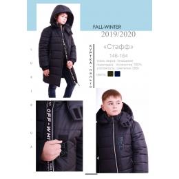 Куртка СТАФФ ткань верха: плащевая, подкладка: полиэстер 100%, утеплитель: синтепон 350 г